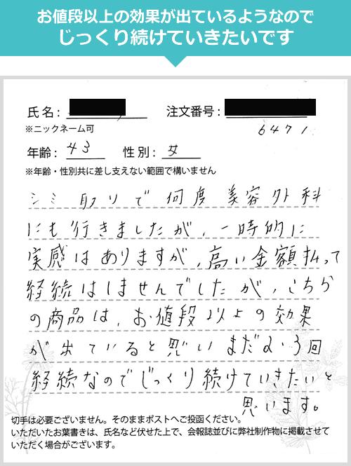 アンケート②