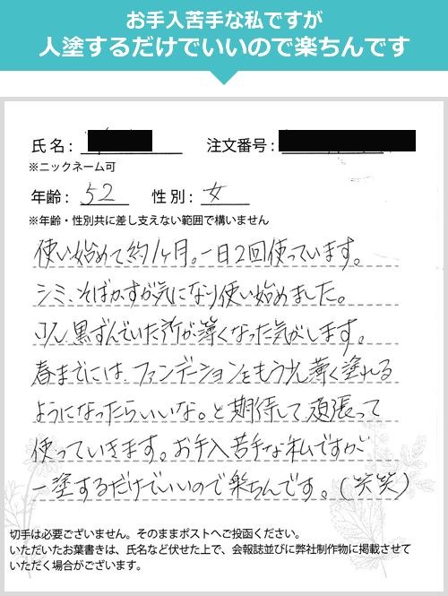 アンケート③